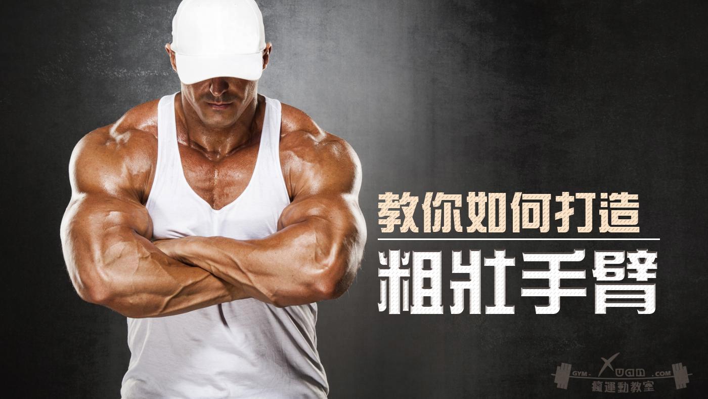 XUAN瘋運動教室/粗壯手臂/健身教練/教你如何打造租壯手臂