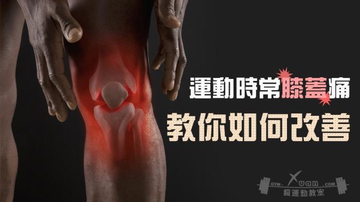 Xuan瘋運動教室/運動不傷膝蓋/膝蓋保健/膝蓋痛/運動膝蓋