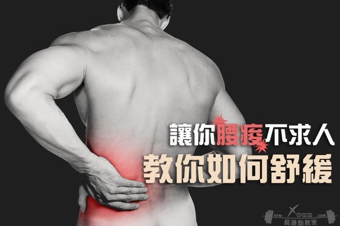 Xuan瘋運動教室/運動腰痠背痛/脊椎保健/下背痛/運動腰痠