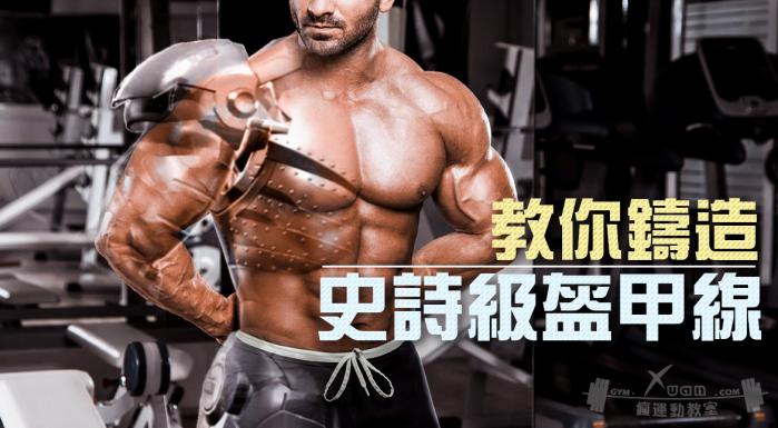 Xuan瘋運動教室/盔甲線/三角肌訓練/肩膀訓練