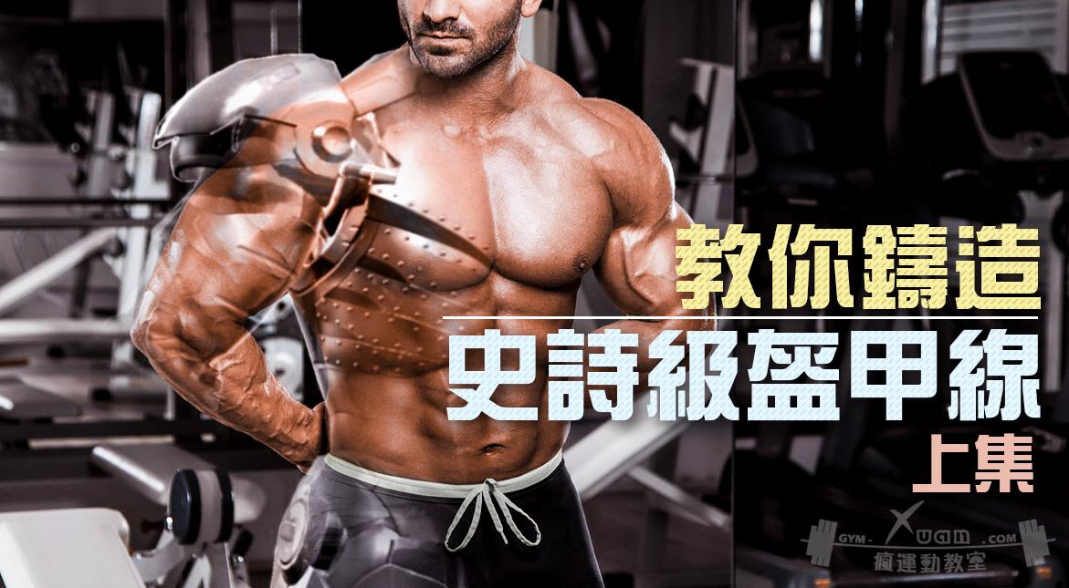 封面(Xuan瘋運動教室)/盔甲線/三角肌訓練/肩膀訓練