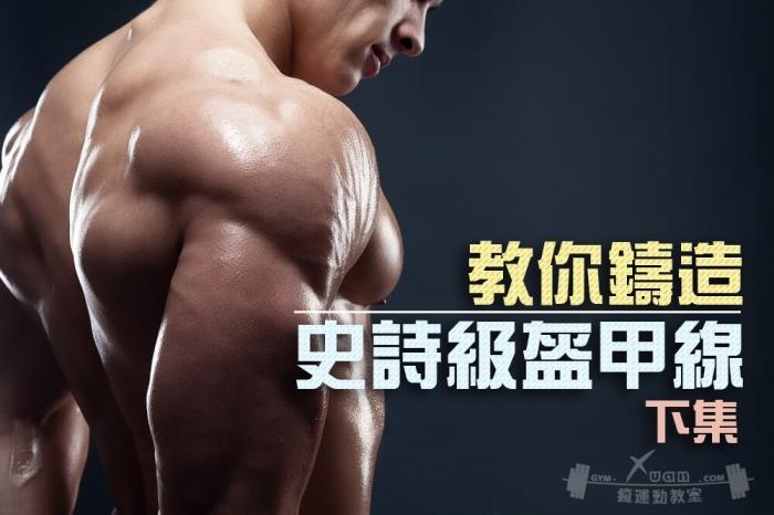 封面(Xuan運動教室)下/盔甲線/三角肌訓練/肩膀訓練