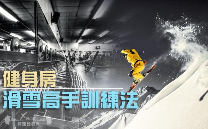 健身房滑雪訓練/Xuan瘋運動教室/GYM/平衡訓練