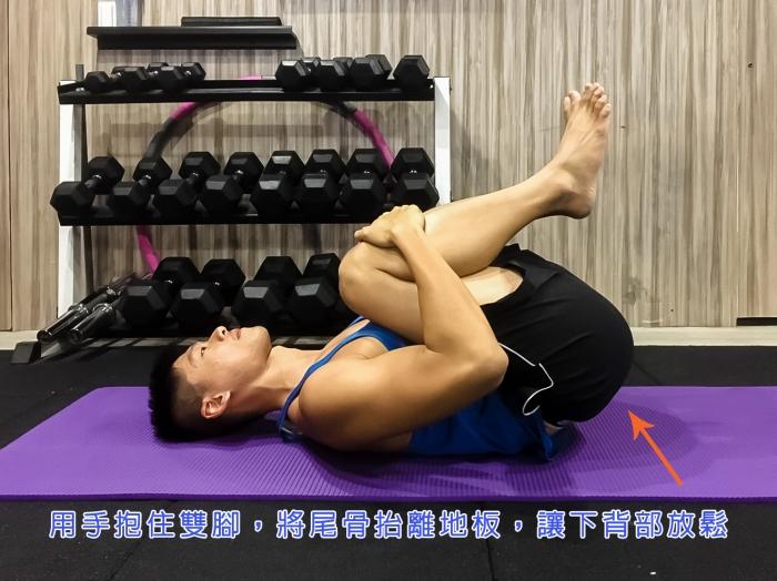 Xuan瘋運動教室/運動腰痠背痛/脊椎保健/下背痛/運動腰痠/屈腿抱膝