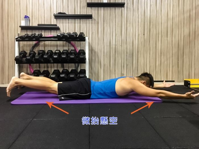 Xuan瘋運動教室/運動腰痠背痛/脊椎保健/下背痛/運動腰痠/俯臥抬手抬腳