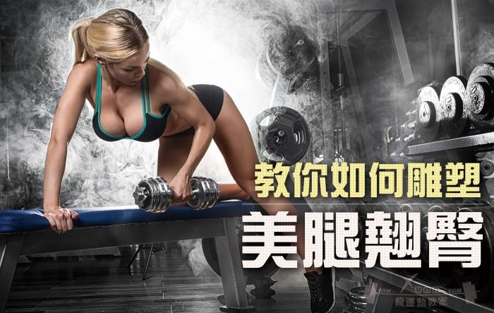 Xuan瘋運動教室/美腿翹臀/修長下半身/纖細腿/蜜桃臀