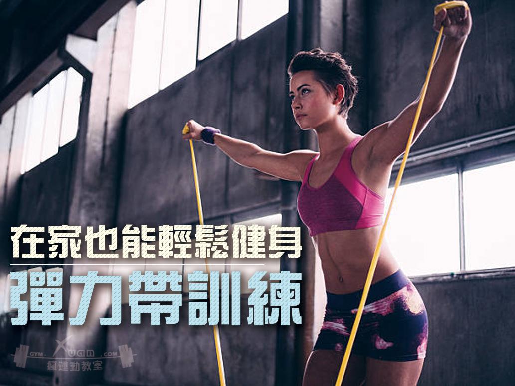 Xuan瘋運動教室/徒手健身/居家訓練/居家健身/彈力帶
