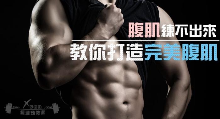 Xuan瘋運動教室/徒手健身/居家訓練/人魚線/子彈肌/完美腹肌/腹肌訓練
