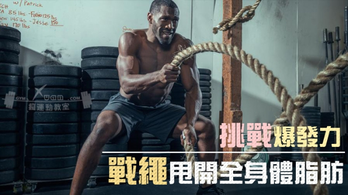 Xuan瘋運動教室/高強度有氧運動/高速燃脂/間歇運動/高強度間歇/戰繩訓練/戰繩(Battling Ropes)/(HIIT)