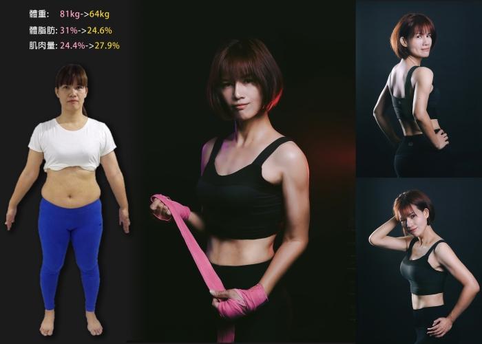 Xuan瘋運動教室/健身成果/健身學生成果/健身學生效果/減肥減脂效果/女性瘦身