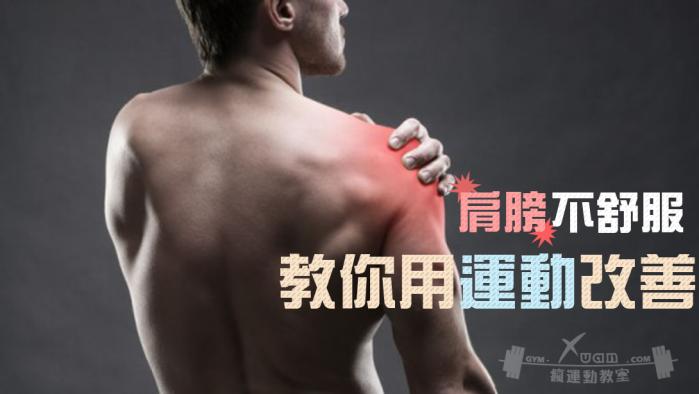 Xuan瘋運動教室/運動不傷肩膀/肩膀保健/肩膀痛/運動肩膀/肩膀不舒服/肩膀治療